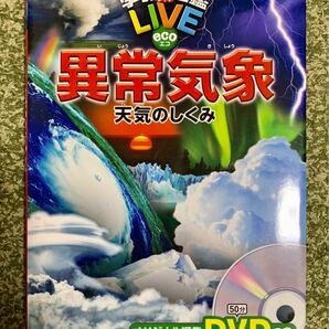 学研の図鑑 ライブ LIVE eco エコ『異常気象 天気のしくみ』DVD付き