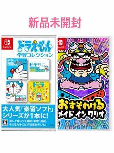 ドラえもん学習コレクション、おすそわける メイド イン ワリオ Nintendo Switch ソフト