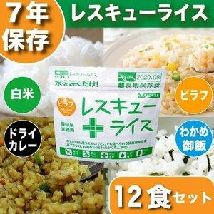 レスキューライス 白飯・ピラフ・ドライカレー・わかめご飯 4種類 12食セット 各3食