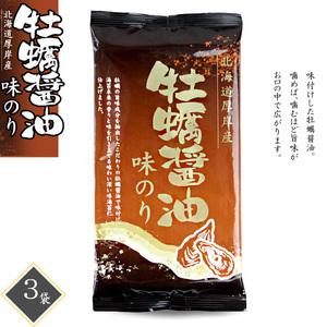 牡蠣醤油味のり×3袋(北海道厚岸産)カキの旨味成分を抽出したこだわりのかき醤油で味付け海苔本来の香りです。【メール便対応】