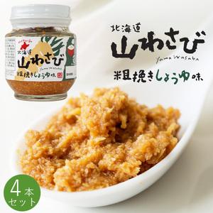 Mountain Wasabi coarse sharing soy sauce 110g × 4 pieces [Saya Sayao pickled sweet potato] Soy sauce with soy sauce with a rough grinding and soy sauce [Mail service correspondence]