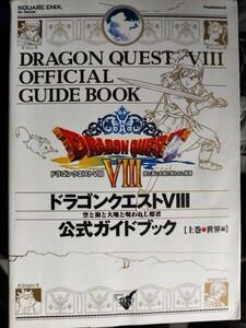 PS2 ドラゴンクエストⅧ 公式ガイドブック 上巻