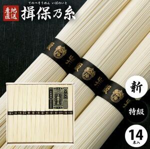 【送料無料】揖保乃糸 お試し品 特級・黒帯・新 14束入  定価2700円