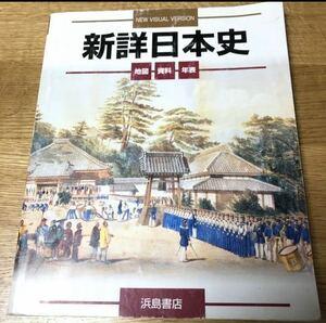 新詳日本史 地図 資料 年表 勉強 中学 高校 教科書 学校 資料集