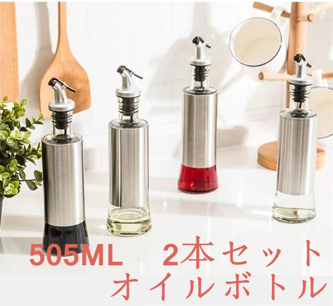 505MLオイルボトル 垂れにくい ガラスボトル 油 醤油 ソース 調味料 2本セット