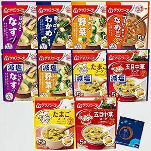 新品 未使用 フリーズドライ アマノフーズ B-BY きょうのスープ セット 味噌汁 全種類 60食 うちの おみそ汁
