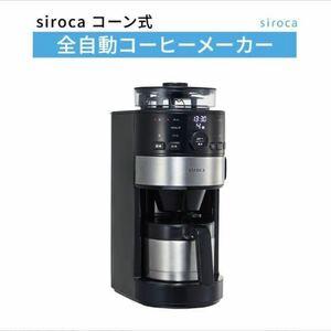 シロカ コーン式全自動コーヒーメーカー 新品 未使用 未開封