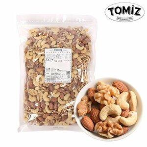 ミックスナッツ ロースト / 1kg TOMIZ/cuoca(富澤商店) 素焼き 無塩 無添加 オイルなし 保存に便
