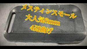 ヘラ付き 鉄板 6mm トランギア メスティン スモール アウトドア バーベキュ