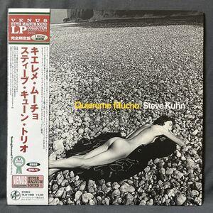 Steve Kuhn Trio / Quiereme Mucho / VENUS ヴィーナス TKJV19088 audiophile LP 180g 重量盤 限定盤 帯付 ライナー付
