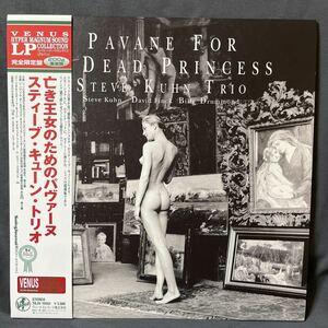Steve Kuhn Trio / 亡き王女のためのパヴァーヌ / VENUS ヴィーナス TKJV19161 audiophile LP 200g 重量盤 限定盤 帯付 ライナー付