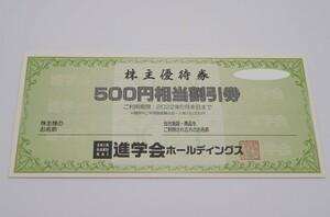 ▲ 進学会ホールディングス 株主優待券 3000円分 (500円×6枚) 有効期限2022.6.30まで