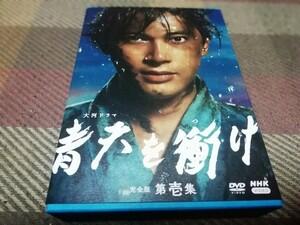 大河ドラマ 青天を衝け 完全版 第壱集 DVD-BOX 全4枚
