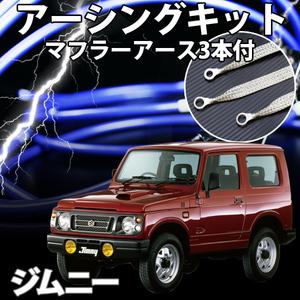 即納 在庫品 アーシングキット+マフラーアースセット スズキ ジムニー JA11 JA12 JA22 JB23 旧車