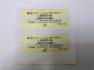 【大黒屋】即決 JR東日本 株主優待券 東京ステーションギャラリー 入館50%割引券 2枚セット 有効期限:2022年5月31日まで 1-6セット