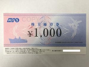 【大黒屋】即決 HIS 株主優待券 1000円券 有効期限:2022年1月31日まで 1-9枚