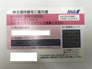 【大黒屋】即決 ANA 株主優待券 番号通知のみ送料無料 有効期限:2021年11月30日まで 1-9枚