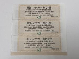 【大黒屋】即決 JR東日本 株主優待券 駅レンタカー30%割引券 3枚セット 有効期限:2022年5月31日まで 1-9セット