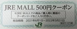 【大黒屋】即決 JR東日本 株主優待券 JRE MALL 500円クーポン コード通知のみ送料無料 有効期限:2022年5月31日まで 1-9枚