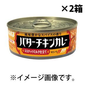 未開封品■INABA いなば食品■バターチキンカレー 2箱(115g×24缶)■賞味期限 2023.6.24、7.13■缶詰■②■Κ