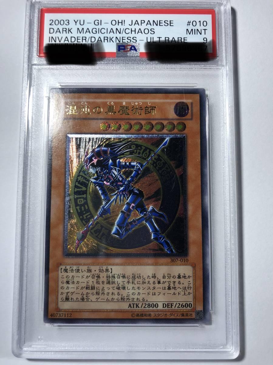 PSA9鑑定済 センタリング減点のみ 混沌の黒魔術師 アルティメットレア レリーフ 307-010 ブルーアイズ レッドアイズ ブラックマジシャン