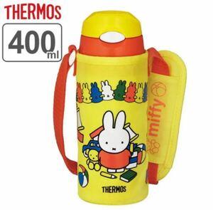 ミッフィー 水筒 真空断熱ストローボトル 400ml サーモス ミッフィー