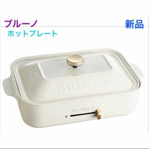 BRUNO BOE021-WH ブルーノ ホットプレート ホワイト 新品 値下げ