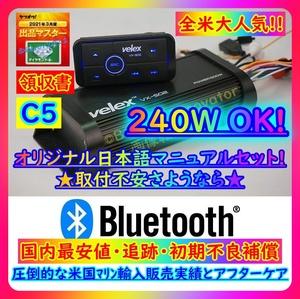 61台目c5バズリ↑240W◎! 全米大人気!◆国内最安値【オリジナル日本語説明書◆領収書】velex Bluetooth 4chアンプ マリン BOSS KENWOOD