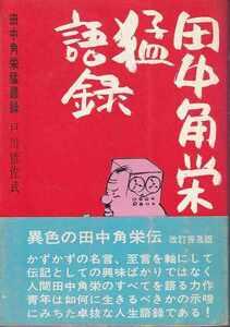 戸川猪佐武「田中角栄猛語録(改訂普及版)」昭文社出版 帯
