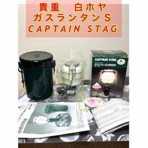 貴重 未使用品 キャプテンスタッグ ガスランタン「S」 M-7908 ケース付き 日本製 外箱に痛みはあります。