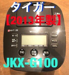 タイガー IH炊飯ジャー JKX-G100 【2013年製】