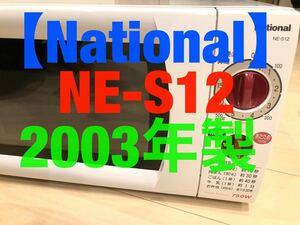 電子レンジ National NE-S12 【2003年製】