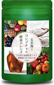 194 2億7000の酪酸菌 麹酵素 生酵素 玄米麹とコンブチャの酵素クレンズ 2YrsT サプリメント ダイエット 1袋 90