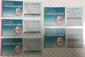 西武ライオンズ 株主優待 メットライフドーム 内野指定席引換券 5枚セット 1枚につき1000円のグッズクーポンとして利用可能