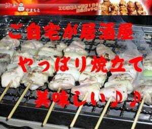 ★即決★焼鳥★ももねぎ間串30g50本(生冷凍)♪未調理♪消費税込み