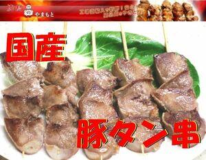 ★即決★焼豚串★国産豚タン串35g10本(冷凍)♪未調理♪消費税込み