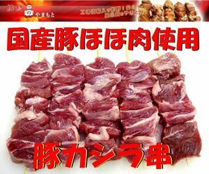 ★即決★焼豚串★国産豚かしら串30g40本(冷凍)♪未調理♪消費税込み