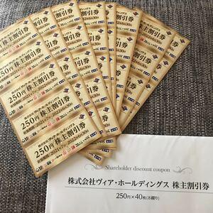 ヴィア・ホールディングス 株主割引券 10,000円分(250円×40枚)