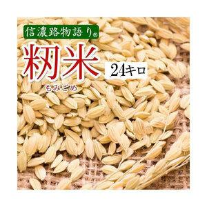 新米2021年産、貯蔵米に、籾貯蔵米 種籾・籾米24キロ 長野県産  送料無料 生産者直販売の未検査米です。