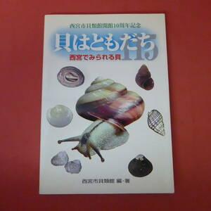 S1-211020☆貝はともだち 西宮でみられる貝  西宮市貝類館開館10周年記念