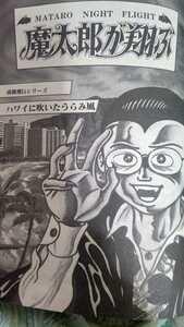 【 魔太郎がくる 続編 】 魔太郎が翔ぶ 全2話収録 藤子不二雄 ブラックユーモア短編集