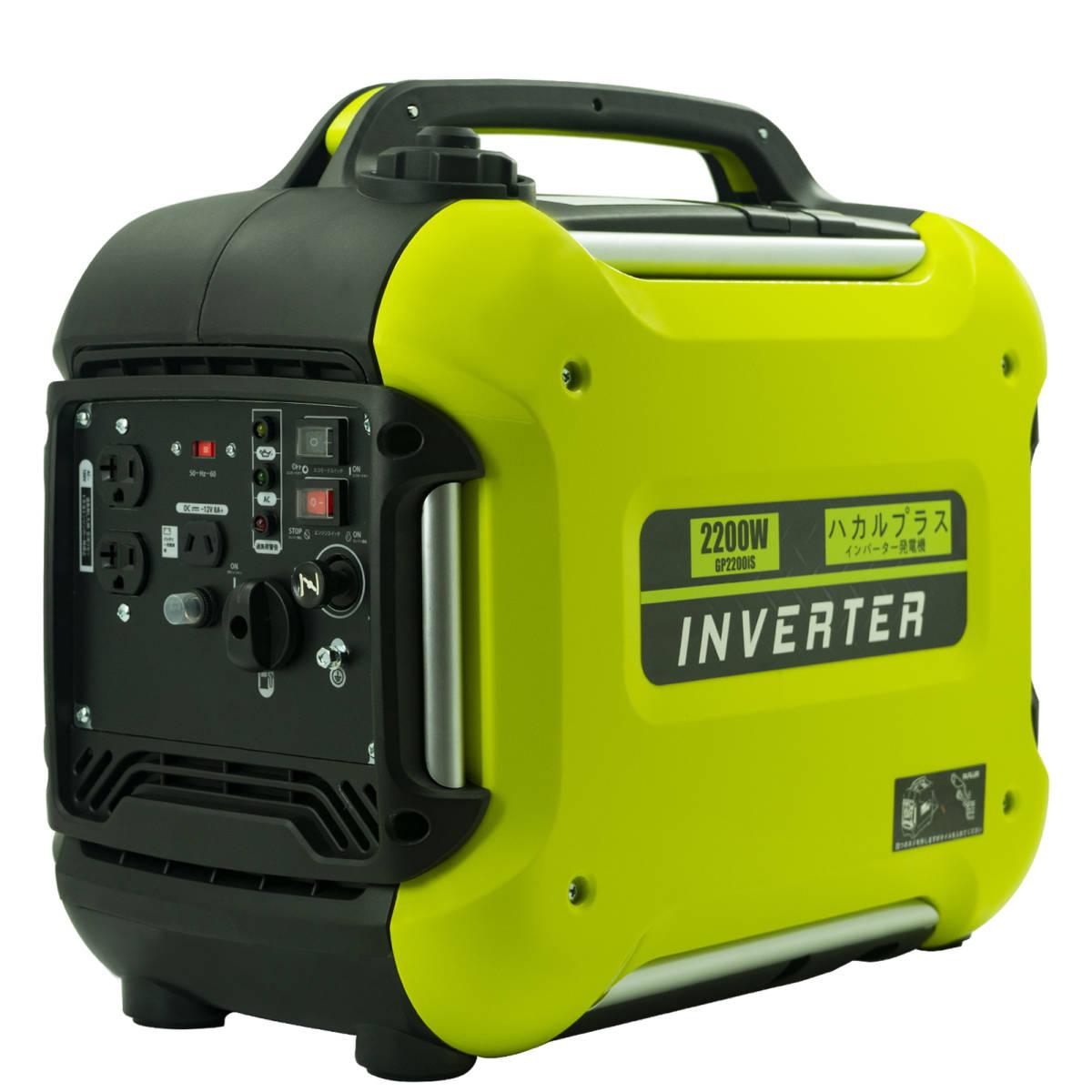 2200VAインバーター発電機 ガソリン発電機 静音55dBA 小型家用発電機 正弦波 地震 災害 停電 家庭用 東/西日本地域に適用