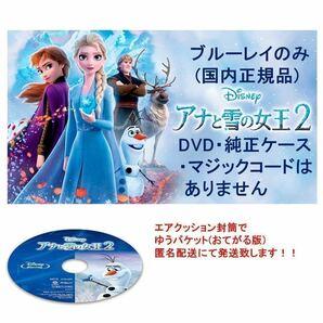 Y48 アナと雪の女王2 ブルーレイのみ 未再生品 国内正規品 同封可 ディズニー MovieNEX ブルーレイのみ(ケース・DVD・Magicコードなし)