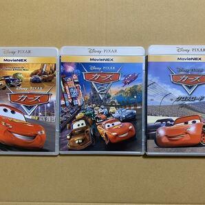 C13 カーズ 1 2 3 (クロスロード) セット ブルーレイ と 純正ケース 新品 未再生品 ディズニー MovieNEX Blu-rayのみ