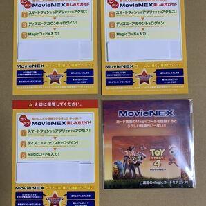 S35 トイストーリー 1 2 3 4 セット Magicコード デジタルコピー 未使用 ディズニー MovieNEX マジックコード のみ