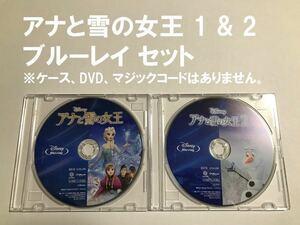 Y84 アナと雪の女王 1 & 2 セット ブルーレイのみ 未再生品 国内正規品 ディズニー MovieNEX (純正ケース、DVD、マジックコード無し)