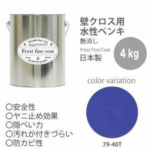 ペンキ 水性塗料 79-40T ラベンダー 4kg/ 艶消し 壁 天井 壁紙 壁クロス ファインコート つや消し Z26
