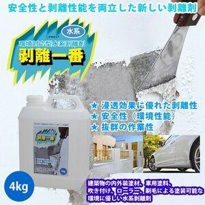 水系 剥離剤 環境対応型 「水系 剥離一番」 4kg/リムーバー ウレタン塗料 外壁 超 強力 塗料 水性 Z26