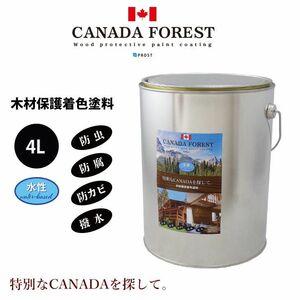 CANADAの本物。 水性 カナダフォレスト 4L 全6色 木材保護着色塗料 Z26