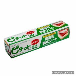 ピチットシート 生ハム 刺身 燻製 メスティン オカモト ピチッとシート 干物